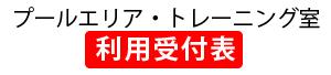 プールエリア・トレーニング室利用受付表