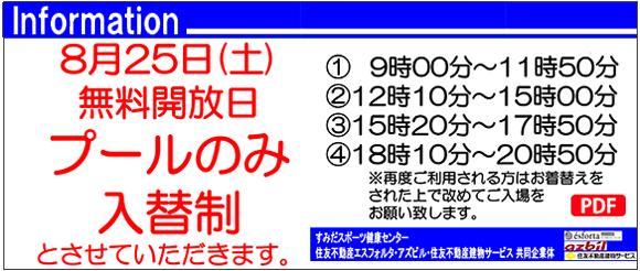 8月25日プール無料開放日お知らせ