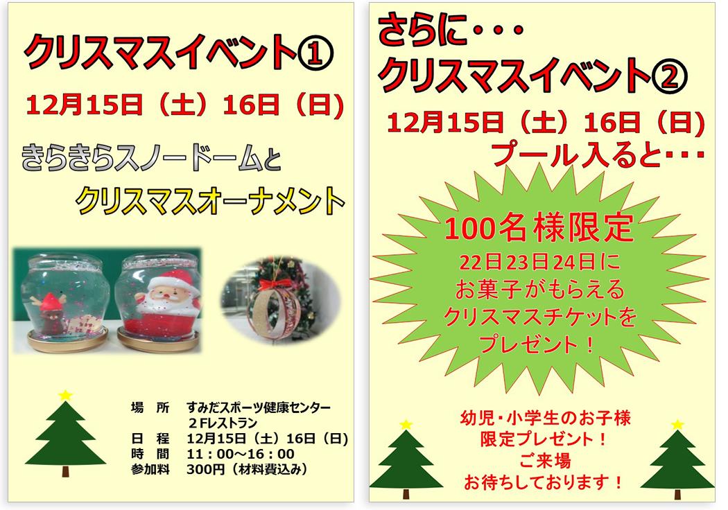 12月15日・16日 クリスマス特別企画工作お菓子プレゼントイベント