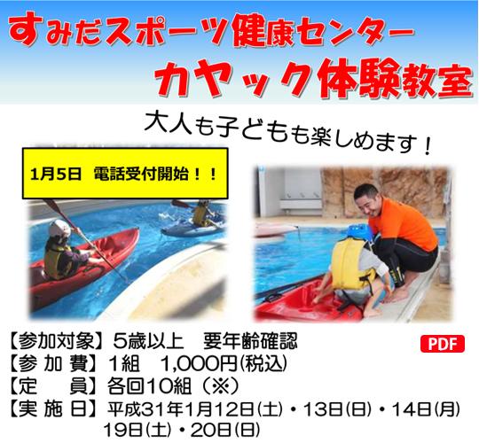 カヤック体験教室イベント開催
