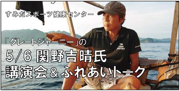 関野吉晴氏講演会ふれあいトーク