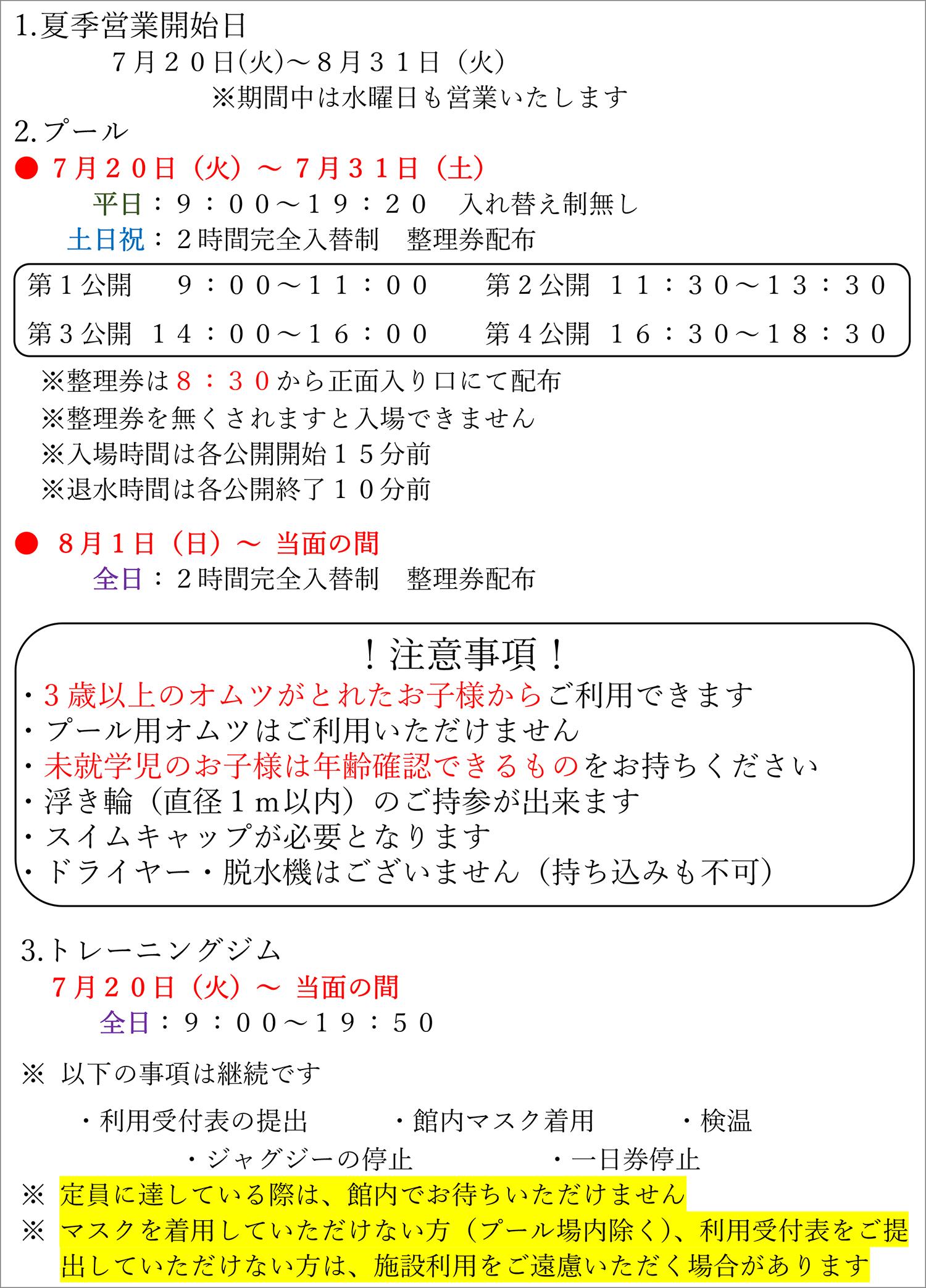 7月20日(火)より夏季営業