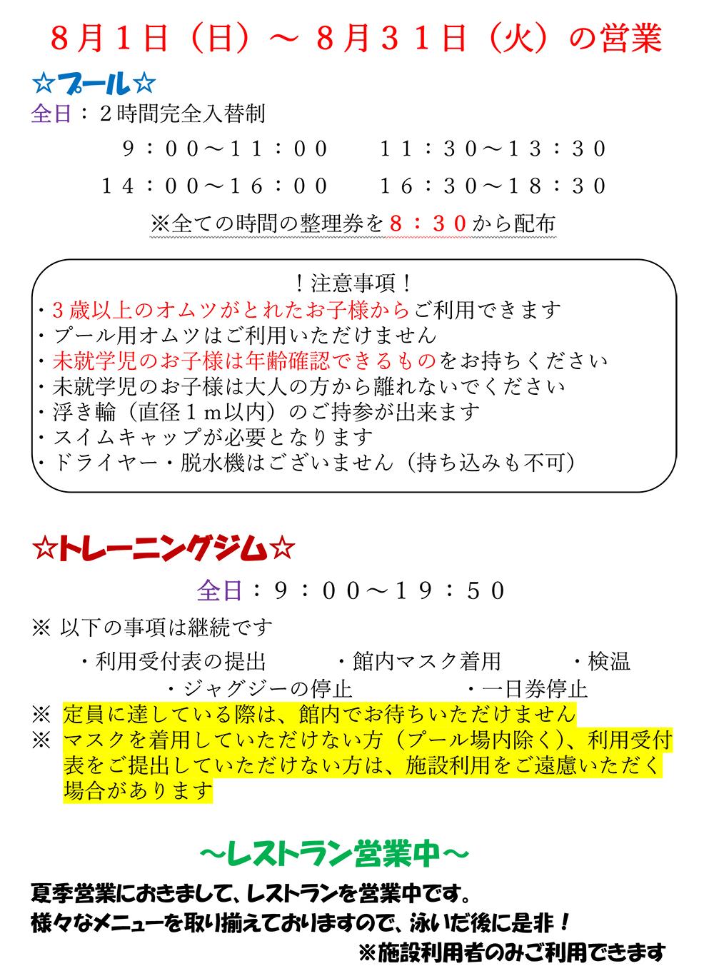 7月20日(火)より夏季営業8月31日まで入替制