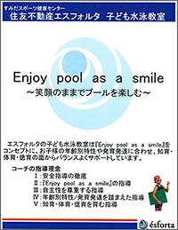 通年子ども水泳教室新設クラスの募集